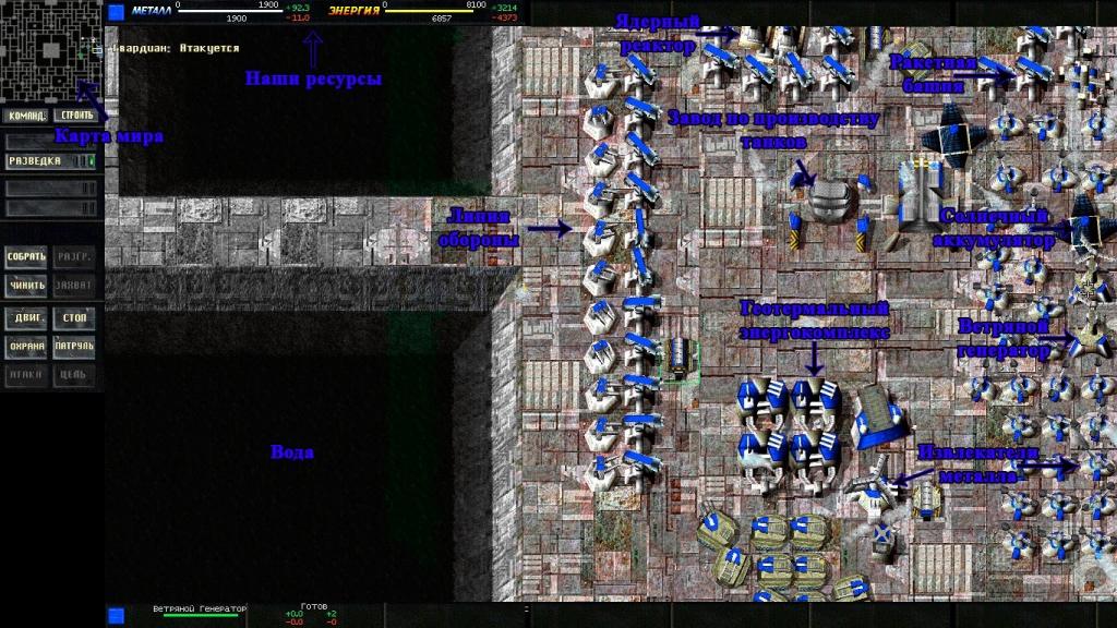 Total Annihilation - юниты и здания